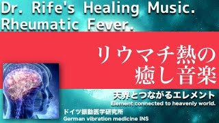 🔴ドイツ振動医学によるリウマチ熱編 Rheumatic Fever by German Oscillatory Medicine.