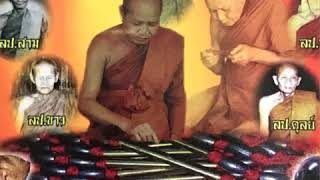 Khlang Raeng Dee Amulets 2561 BE LP Bpun Tammabalo