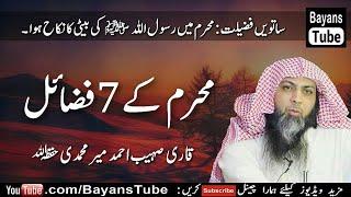 Muharram Ke 7 Fazail | Qari Sohaib Ahmed Meer Muhammadi | Bayans Tube