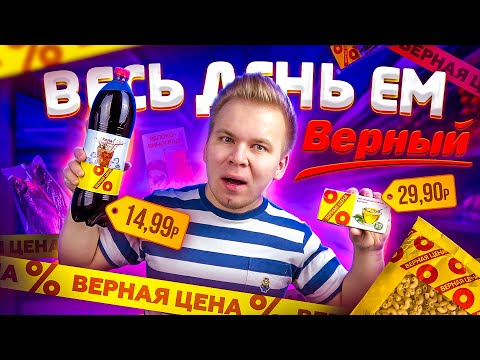 Весь день ем продукты ВЕРНАЯ ЦЕНА / Самый Дешевый Бомж Обед из магазина ВЕРНЫЙ