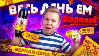 Весь день ем продукты ВЕРНАЯ ЦЕНА  Самый Дешевый Бомж Обед из магазина ВЕРНЫЙ