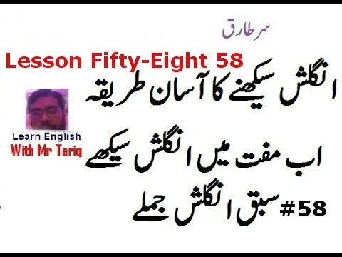 Lesson fifty Eight For Kids In Urdu English By Tariq Aziz