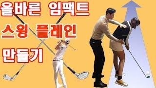 올바른 임팩트 자세( 배치기 교정 ) 스윙 플레인 골프레슨 ( 어려움 주의 ) ㅣ드라이버, 아이언ㅣ GOLF LESSON