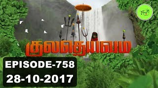 Kuladheivam SUN TV Episode - 758 (28-10-17)