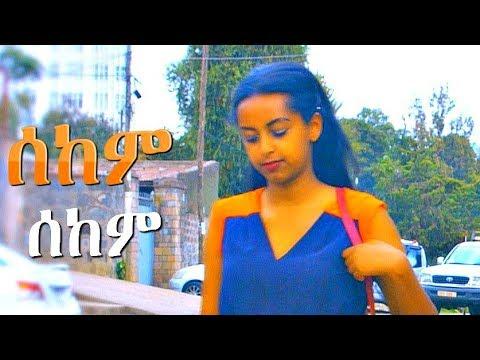 Mekibib Mekoya  - Sekem Sekem | sekeme sekeme - New Ethiopian Music 2017 (Official Video)