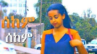 Mekbib Mekoya  - Sekem Sekem (Ethiopian Music)