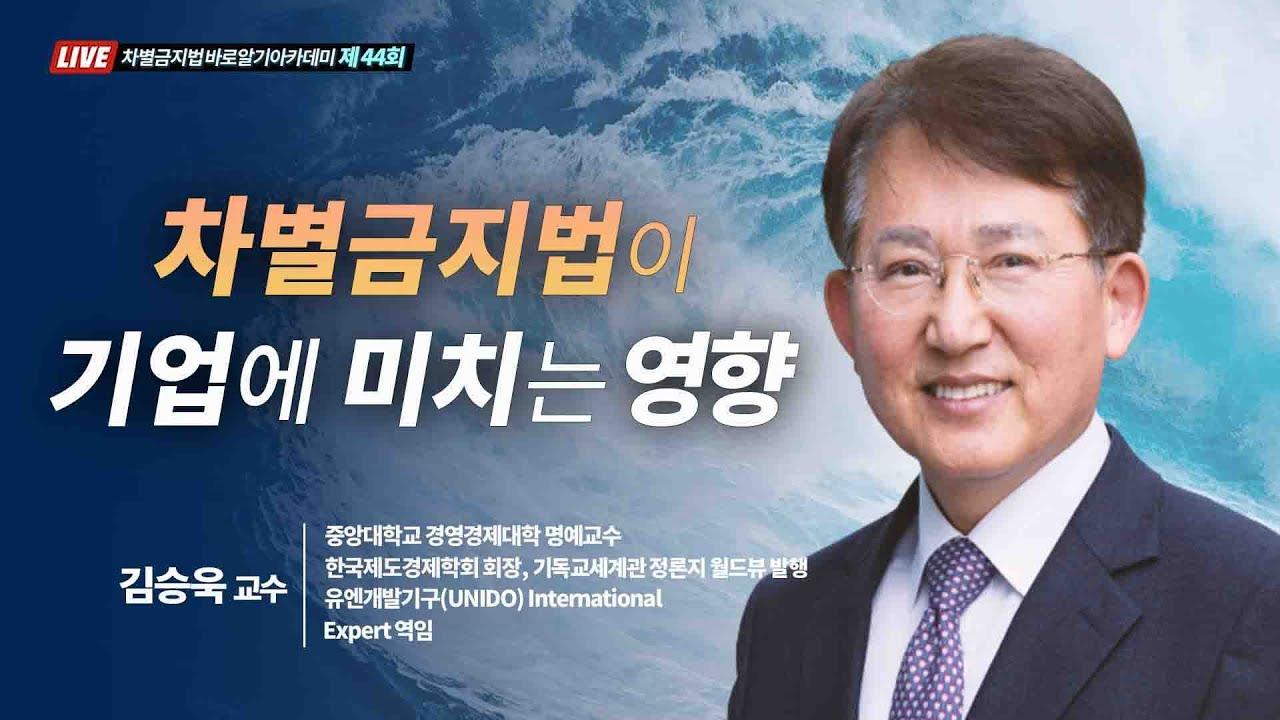 [시즌2] 차바아 제44회_김승욱 교수(중앙대학교 경영경제대학 명예교수)
