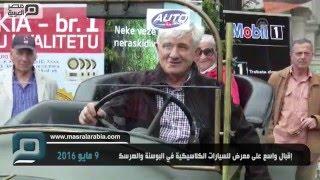 مصر العربية | إقبال واسع على معرض للسيارات الكلاسيكية في البوسنة والهرسك