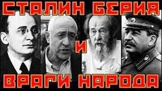 #Сталин #Берия и враги народа: #репрессии