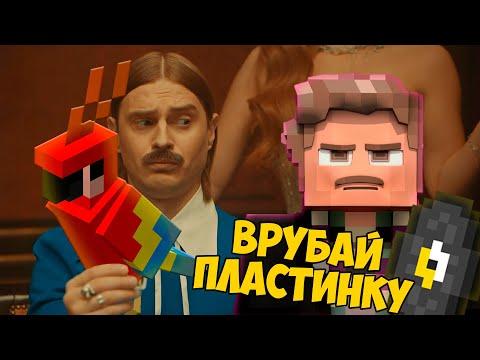 LITTLE BIG   HYPNODANCER Майнкрафт пародия