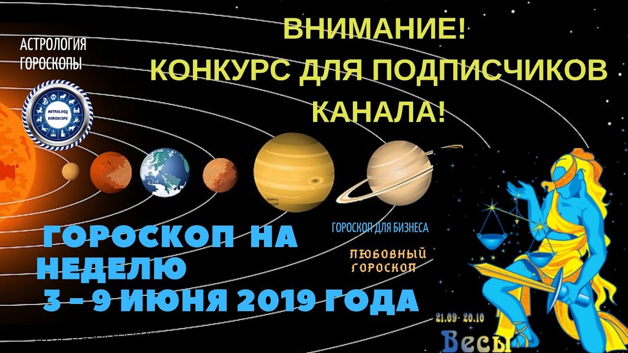 Весы. Гороскоп на неделю с 3 по 9 июня 2019. Любовный гороскоп. Гороскоп для бизнеса.