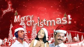Malayalam New Christmas carol songs 2015 | Sreya, Wilson & Abhijith | Malayalam new Carol songs