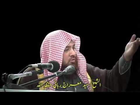 Allah Ka Khouf ( Khouf ilaahi ) Aur Hum Sheikh Meraj Rabbani