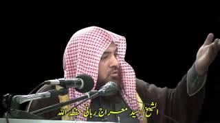 allah ka khouf khouf ilaahi aur hum sheikh meraj rabbani