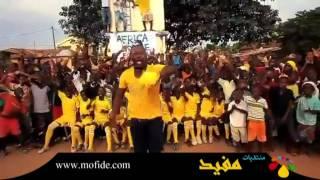 أغنية كأس أمم إفريقيا - African Hoyee - CAN2012 -