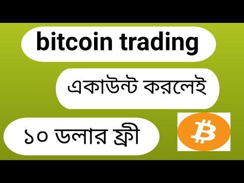 Bitcoin trading strategy 2020