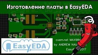 Изготовление платы в EasyEDA