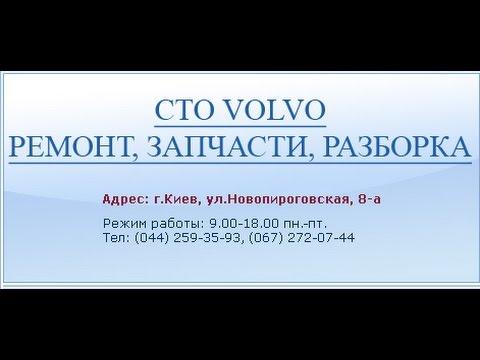 volvo850 розборка в киеве