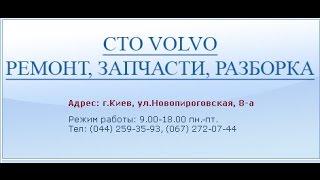 Volvo качественная разборка диагностика двигателя оригинальные запчасти ремонт кпп б/у вольво Киев(, 2015-03-31T13:58:19.000Z)