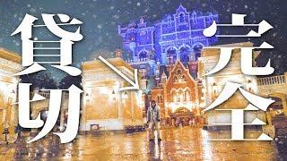 【衝撃】豪雨に吹雪!?平成最後の大寒波の日にディズニー行ったらマジで貸切状態だったwww thumbnail