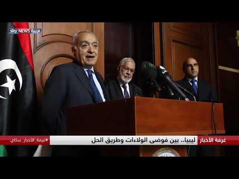 ليبيا.. بين فوضى الولاءات وطريق الحل  - نشر قبل 5 ساعة