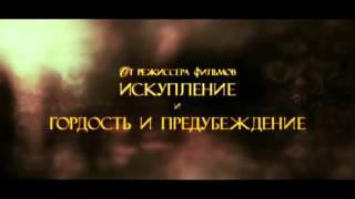 Трейлер №2 фильма «Анна Каренина»