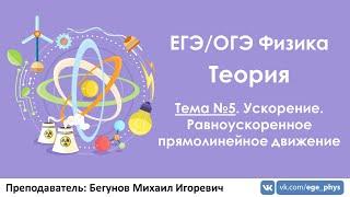 ЕГЭ 2019 по физике. Теория #5. Ускорение. РУД