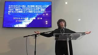 生れながらの人と肉の人 松澤富貴子牧師・ワードオブライフ横浜