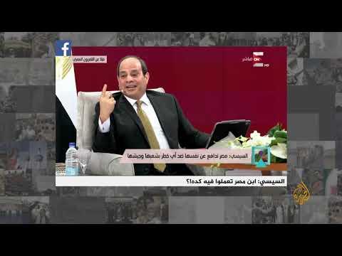 ???? مليونية مصرية على تويتر.. هاشتاغ #كفاية_بقي_ياسيسي يتخطى المليون تغريدة في 24 ساعة  - نشر قبل 18 ساعة