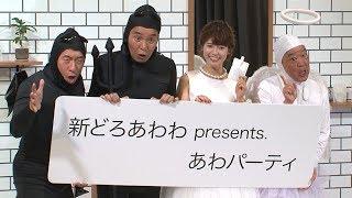 新婚の神田愛花、夫・日村は「座っているだけで面白い」