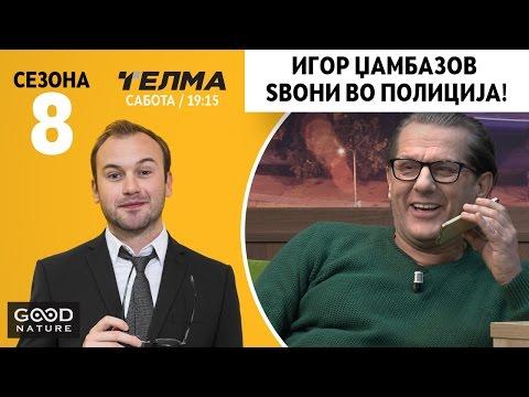 Игор Џамбазов ѕвони во полиција!