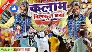 Azmat Raza Bhagalpuri Fress Naat 2021 | यह नात दिलो दिमाग से होके गुज़रेगी | Aaqa Ne Hum Sabka Beda P