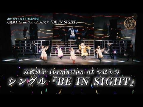 刀剣男士 formation of つはもの 5thシングル『BE IN SIGHT』発売告知動画