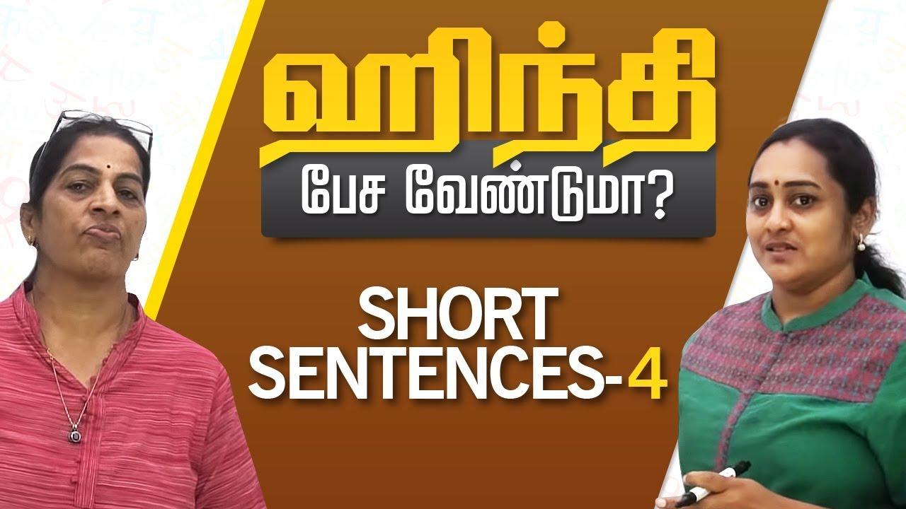 Spoken Hindi through Tamil   Short Sentences Part -4   Learn Hindi Through  Tamil
