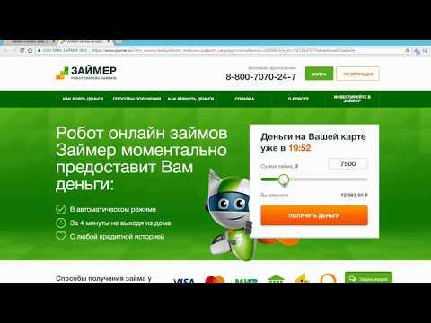 онлайн займы на банковскую карту без отказа срочно mega-zaimer.ru