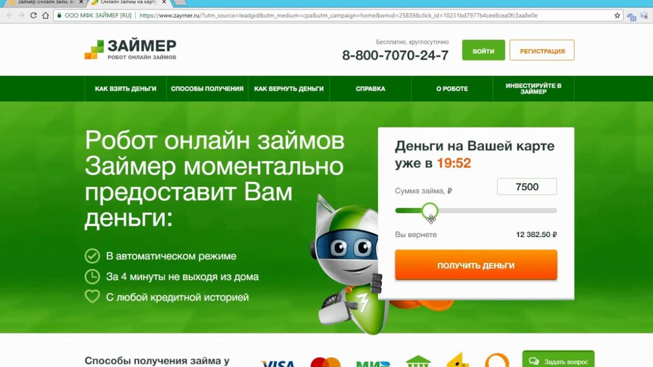 мфо займер личный кабинет вход деньги в долг астана под проценты