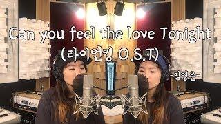 라이언킹 O.S.T Can you feel the love tonight _Cover by 김영은