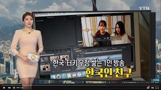 [TR altyazli]'Koreli Arkadaş' Kore haber kanal YTN'de!!