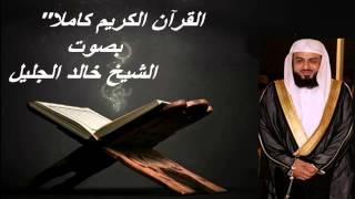 القرآن الكريم كاملا بصوت الشيخ خالد الجليل 1-3