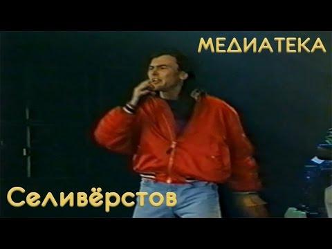 Игорь Селиверстов - Хей, друг