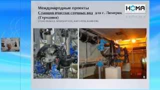 Вебинар о канализационных насосах HOMA(В рамках данного семинара Вы узнаете о: • Погружных насосах с охладительной рубашкой для чистой и загрязне..., 2014-02-25T13:11:20.000Z)