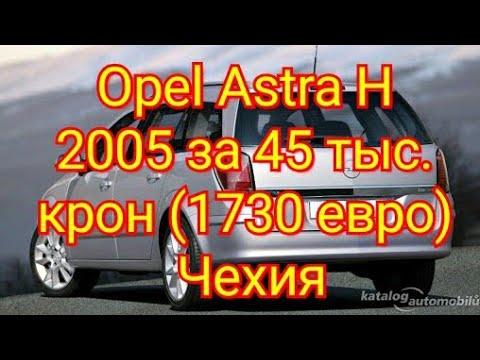 Подбор Opel Astra H 2005 за 45 тыс. крон Чехия