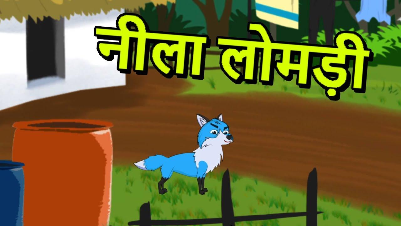 नीला लोमड़ी | Blue Fox | Panchatantra ki Kahaniya | Moral Stories