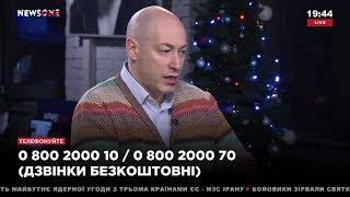 Гордон о том, чего дальше ждать от Путина