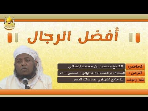 أفضل الرجال ش. مسعود المقبالي