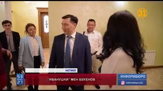 «Иванушки» мен Бекенов