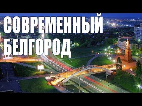 Знакомства в Белгороде без регистрации для серьезных