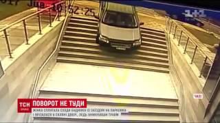 У Чилі жінка сплутала сходи будинку із парковкою