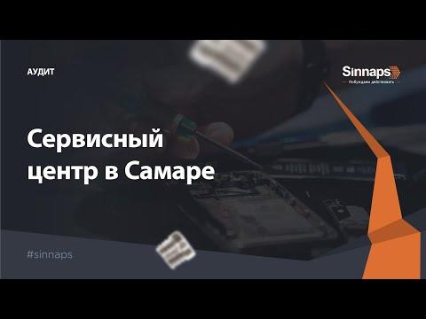 Аудит. Контекстная реклама Яндекс Директ. Ремонт телефонов в Самаре. Команда Sinnaps.