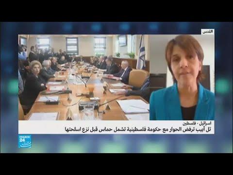 تل أبيب ترفض الحوار مع الحكومة الفلسطينية التي تشمل حماس  - نشر قبل 3 ساعة